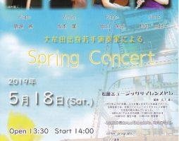 大牟田出身若手演奏家による Spring Concert