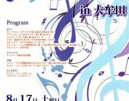 Joint Concert in 大牟田