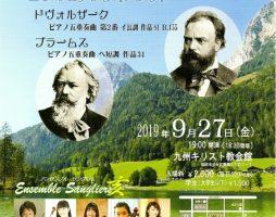 12年に一度の室内楽コンサート vol.1
