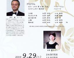 テノールとピアノの調べ ~ゲストにテノール田中誠氏を迎えて~