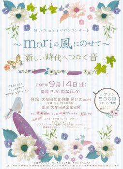 憩いのmoriサロンコンサート ~moriの風にのせて~ 新しい時代へつなぐ音