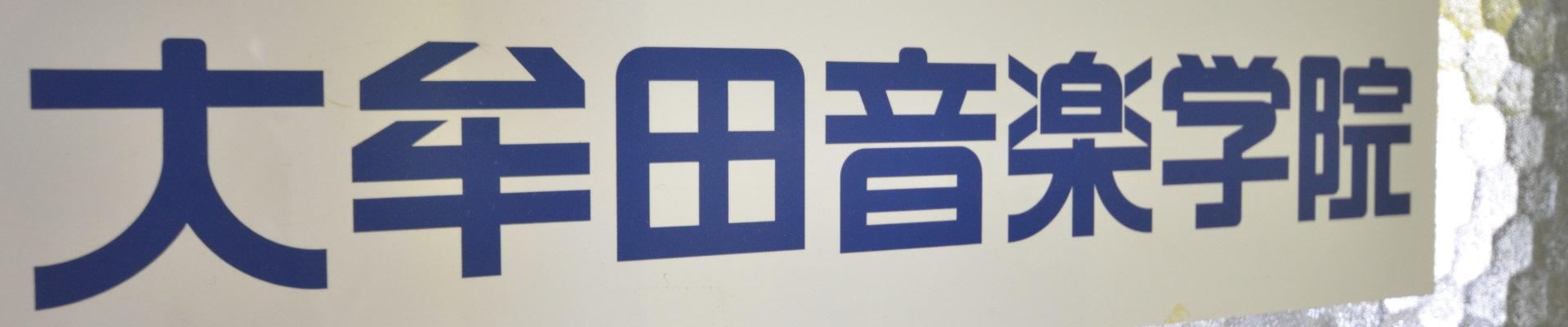 大牟田音楽学院